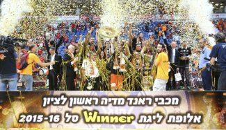 El Maccabi Rishon, campeón cenicienta en Israel. El ex Manresa Monroe, MVP (Vídeo)