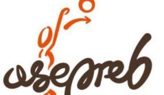 ASEPREB celebrará el I Congreso de Preparadores Físicos de Baloncesto