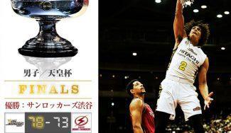 Sebas Saiz, campeón de la Copa de Japón siendo el líder de su equipo